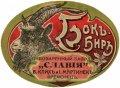 """Кременець """"Славія"""" пивоваренный завод В.Клихъ и І.Мартинекъ PL-20-KRC-03-BOK-K-00-01-001"""
