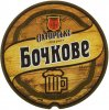 """""""Охтирський пивоварний завод""""ПАТ Охтирське Бочкове UA-19-OHT-09-BKO-K-xx-02-004"""