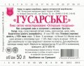 """Охтирський пивоварний завод""ПАТ Гусарське UA-19-OHT-09-GKE-Z-99-60-006"