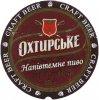 """""""Охтирський пивоварний завод""""ПрАТ Охтирське Напівтемне UA-19-OHT-10-NTE-K-xx-03-002"""