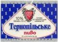 Тернопільський пивзавод №1 ОП Тернопільське UA-20-TRN-08-TER-K-93-14-002