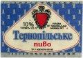 Тернопільський пивзавод №1 ОП Тернопільське UA-20-TRN-08-TER-K-93-14-004