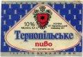 Тернопільський пивзавод №1 ОП Тернопільське UA-20-TRN-08-TER-K-93-14-006