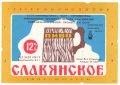 """Чернігів Чернігівський пивзавод """"Десна"""" Славянское U2-25-CHG-11-SLA-K-79-02-021"""