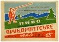 Івано-Франківський пивзавод Прикарпатське світле U2-09-YVF-12-PSI-K-хх-02-002