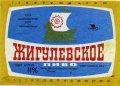 """Миколаївський пивзавод """"Янтар"""" Жигулівське U2-15-MKL-11-ZYG-K-78-08-002"""