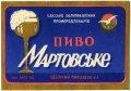 Одеський пивзавод №1 Мартовське U2-16-ODS-15-MAR-K-53-10-002