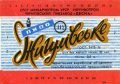 """Чернігів Чернігівський пивзавод """"Десна"""" U2-25-CHG-11-ZYG-K-78-02-020"""
