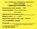 """""""Ізюмська пивоварна компанія""""ЗАТ Ізюмське особливе UA-21-YZM-09-IZE-Z-96-12-004"""