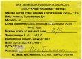 """""""Ізюмська пивоварна компанія""""ЗАТ Крем'янецьке UA-21-YZM-09-KMA-Z-99-18-002"""