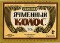 Донецьк Рутченківський пивзавод Ячмінний колос U2-05-DNC-05-YAK-K-79-05-001