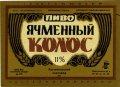 Донецьк Рутченківський пивзавод Ячмінний колос U2-05-DNC-05-YAK-K-79-05-003