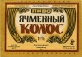 Донецьк Рутченківський пивзавод Ячмінний колос U2-05-DNC-05-YAK-K-79-05-005