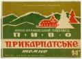 Івано-Франківський пивзавод Прикарпатське темне U2-09-YVF-12-PTE-K-xx-02-002