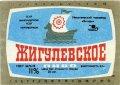 """Миколаївський пивзавод """"Янтар"""" Жигулівське U2-15-MKL-11-ZYG-K-78-08-004"""