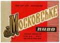 Одеський пивзавод №1 Московське U2-16-ODS-15-MOS-K-65-12-002