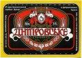 """Дніпропетровськ """"Пиво-безалкогольний комбінат """"Дніпро""""АТ  Дніпровське UA-04-DNP-16-DKE-K-92-06-006"""