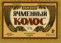 Донецьк Рутченківський пивзавод Ячмінний колос U2-05-DNC-05-YAK-K-79-05-007