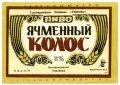 Донецьк Рутченківський пивзавод Ячмінний колос UA-05-DNC-05-YAK-K-79-05-009