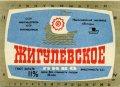 """Миколаївський пивзавод """"Янтар"""" Жигулівське U2-15-MKL-11-ZYG-K-78-08-006"""