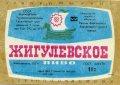 """Херсонський пивобезалкогольний завод (розлив, """"Янтар"""") Жигулівське U2-22-HRS-06-ZYG-K-78-04-012"""