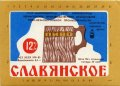 """Чернігів Чернігівський пивзавод """"Десна"""" U2-25-CHG-11-SLA-K-83-02-024"""
