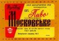 Запорізький пивзавод №2 Московське U2-08-ZPR-16-MOS-K-78-08-018