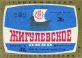 """Миколаївський пивзавод """"Янтар"""" Жигулівське U2-15-MKL-11-ZYG-K-78-08-008"""