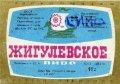 """Херсонський пивобезалкогольний завод (розлив, """"Крим"""") Жигулівське  U2-22-HRS-07-ZYG-K-78-04-014"""