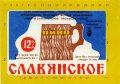 """Чернігів Чернігівський пивзавод """"Десна"""" U2-25-CHG-11-SLA-K-83-02-026"""