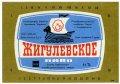 """Херсонський пивобезалкогольний завод (розлив, """"Крим"""") Жигулівське U2-22-HRS-07-ZYG-K-78-04-018"""