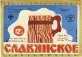 Калуський пивзавод Слов'янське U2-09-KLS-05-SLA-K-76-04-006