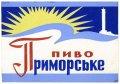Одеський пивзавод №1 Приморське U2-16-ODS-15-PRI-M-хх-04-002
