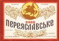 Харківський пивзавод №1 Переяславське U2-21-HRK-24-PER-K-65-02-002