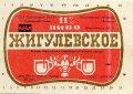 """Херсонський пивобезалкогольний завод (розлив, """"Янтар"""") Жигулівське  U2-22-HRS-06-ZYG-K-78-06-002"""
