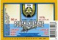 """Ровеньківський пивзавод""ЗАТ  Жигулівське UA-13-RVK-08-ZYG-Z-99-16-002"