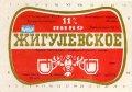 """Херсонський пивобезалкогольний завод (розлив, """"Янтар"""") Жигулівське  U2-22-HRS-06-ZYG-K-78-06-004"""