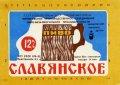 """Чернігів Чернігівський пивзавод """"Десна"""" U2-25-CHG-11-SLA-K-83-02-032"""