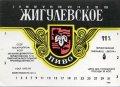 """Чернігів Чернігівський пивзавод """"Десна"""" U2-25-CHG-11-ZYG-K-78-06-004"""