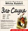 "Кривий Ріг ""White Rabbit""craft brewery Эль Сауна UA-04-KRR-11-ELL-P-xx-02-002"
