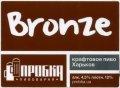 """Дергачі """"Пробка"""" пивоварня Bronze UA-21-DRH-60-BZO-Z-хх-02-002"""
