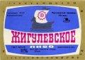 """Миколаївський пивзавод """"Янтар"""" Жигулівське U2-15-MKL-11-ZYG-K-78-08-017"""