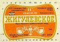 """Херсонський пивобезалкогольний завод (розлив, """"Янтар"""") Жигулівське  U2-22-HRS-06-ZYG-K-78-06-006"""