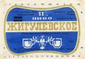 """Херсонський пивобезалкогольний завод (розлив, """"Янтар"""") Жигулівське U2-22-HRS-06-ZYG-K-78-06-008"""