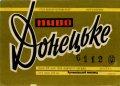 Донецьк Рутченківський пивзавод Донецьке  U2-05-DNC-05-DON-K-65-07-001