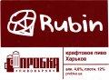 """Дергачі """"Пробка"""" пивоварня Rubin UA-21-DRH-60-RUB-Z-хх-02-002"""