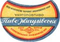 Харківський пивзавод №1 Жигулівське U2-21-HRK-24-ZYG-G-46-04-002
