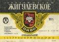 """Запоріжжя пиво-безалкогольний комбінат """"Славутич""""  Жигулівське спеціальне  UA-08-ZPR-17-ZYS-K-87-04-002"""