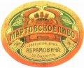 Бахмутский пиво-медоваренный завод (Торговый домъ Абрамовича) Мартовское RE-05-ARB-02-MAR-K-хх-02-002