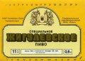 """Сімферопольський пиво-безалкогольний завод """"Крим"""" Жигулівське спеціальне U2-01-SMF-17-ZYS-K-87-02-002"""